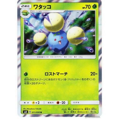 Pokemon 2018 SM#8 Explosive Impact Jumpluff Holofoil Card #011/095
