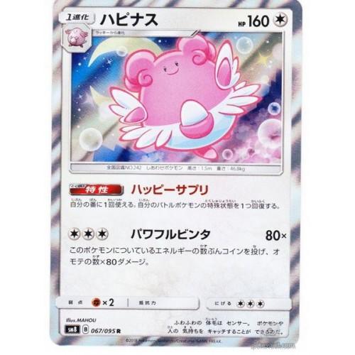 Pokemon 2018 SM#8 Explosive Impact Blissey Holofoil Card #067/095