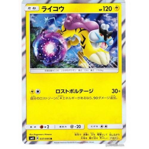 Pokemon 2018 SM#8 Explosive Impact Raikou Holofoil Card #037/095