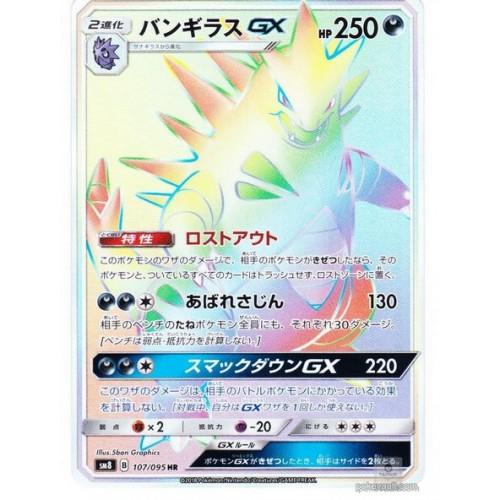 Pokemon 2018 SM#8 Explosive Impact Tyranitar GX Hyper Rare Holofoil Card #107/095