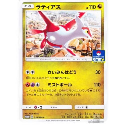 Pokemon 2018 Pokemon Card Gym Tournament Latias Promo Card #256/SM-P