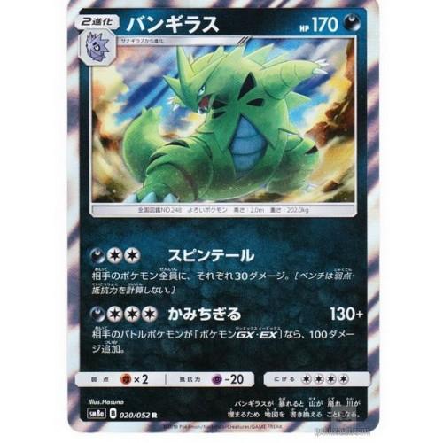 Pokemon 2018 SM#8a Dark Order Tyranitar Holofoil Card #020/052