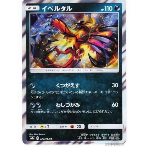 Pokemon 2018 SM#8a Dark Order Yveltal Holofoil Card #030/052