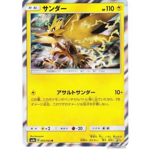 Pokemon 2018 SM#8a Dark Order Zapdos Holofoil Card #003/052