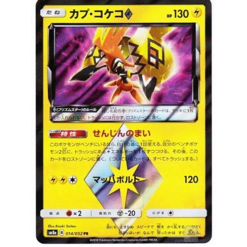 Pokemon 2018 SM#8a Dark Order Tapu Koko Prism Star Holofoil Card #014/052