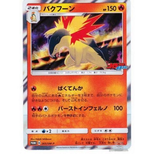 Pokemon 2018 Coro Coro Ichiban Typhlosion Holofoil Promo Card #265/SM-P
