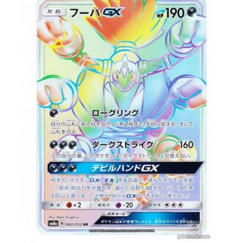 Pokemon 2018 SM#8a Dark Order Hoopa Hyper Rare Holofoil Card #060/052