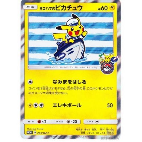 Pokemon Center Yokohama 2018 Renewal Opening Campaign Pikachu Holofoil Promo Card #283/SM-P