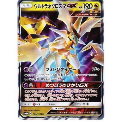 SM8b GX Ultra Shiny 8x KOREAN Rare HOLO Pokemon Cards Bundle