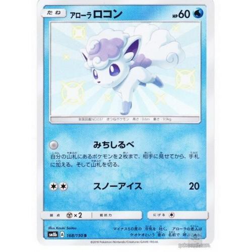 Pokemon 2018 SM#8b GX Ultra Shiny Shiny Alolan Vulpix Shiny Rare Holofoil Card #168/150