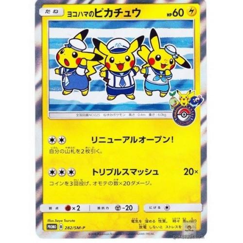 NEW Pokemon Card Japanese Limited 320//SM-P ABARERU KUN Promo campaign JAPAN