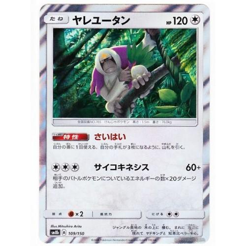 Pokemon 2018 SM#8b GX Ultra Shiny Oranguru Holofoil Card #109/150