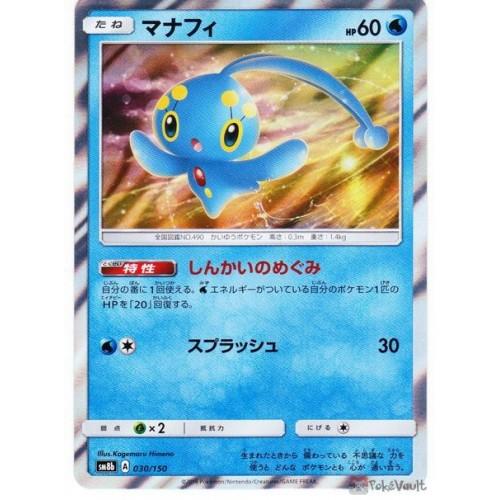 Pokemon 2018 SM#8b GX Ultra Shiny Manaphy Holofoil Card #030/150