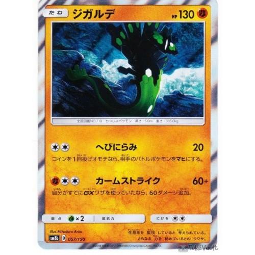 Pokemon 2018 SM#8b GX Ultra Shiny Zygarde Holofoil Card #057/150