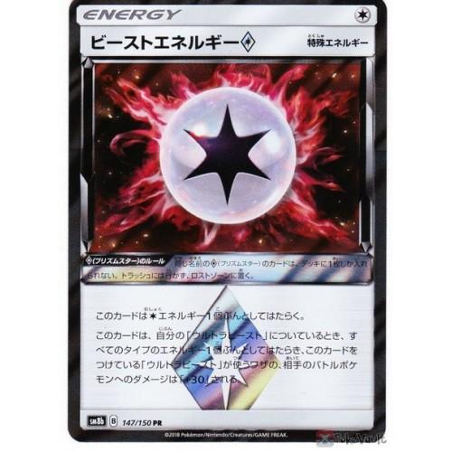 Pokemon 2018 SM#8b GX Ultra Shiny Beast Energy Prism Star Holofoil Card #147/150