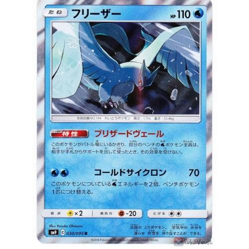 Pokemon 2018 SM#9 Tag Bolt Articuno Holofoil Card #030/095