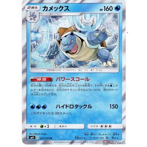 Pokemon 2018 SM#9 Tag Bolt Blastoise Holofoil Card #023/095