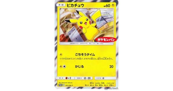 PROMO Pokemon Card Japanese Mint Promo Pikachu 291//SM-P