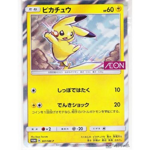 Pokemon 2018 Aeon Pikachu Holofoil Promo Card #307/SM-P