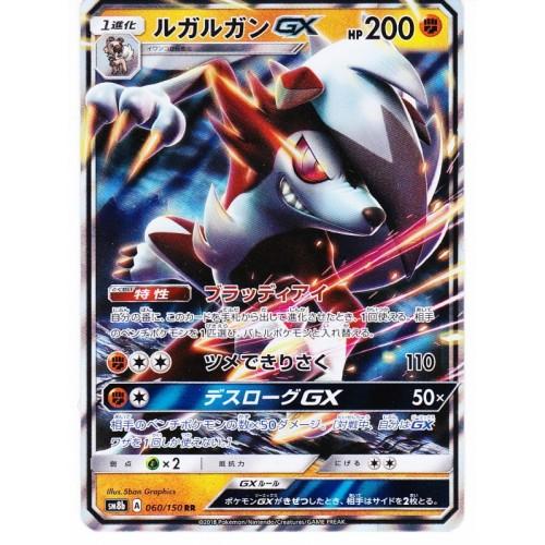 Pokemon 2018 SM#8b GX Ultra Shiny Lycanroc GX Holofoil Card #060/150