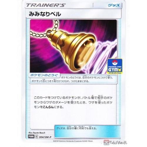 Pokemon 2018 Pokemon Card Gym Tournament Tinnitus Bell Promo Card #304/SM-P