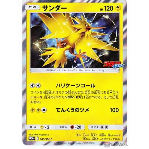 Pokemon 2018 Coro Coro Ichiban Zapdos Holofoil Promo Card #305/SM-P