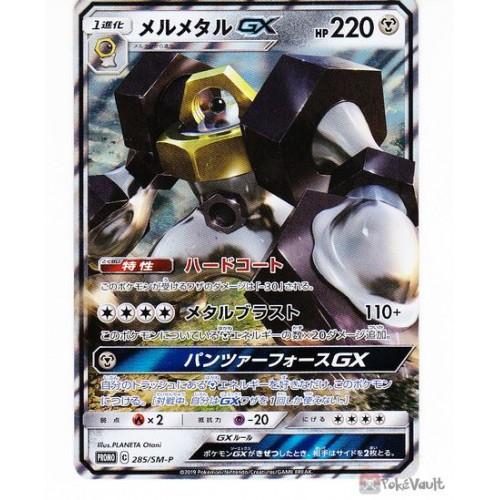 Pokemon 2019 Melmetal Metal Set Melmetal GX Holofoil Promo Card #285/SM-P