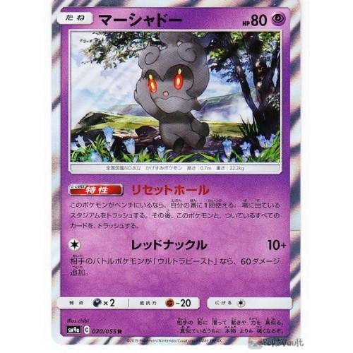 Pokemon 2019 SM#9a Night Unison Marshadow Holofoil Card #020/055