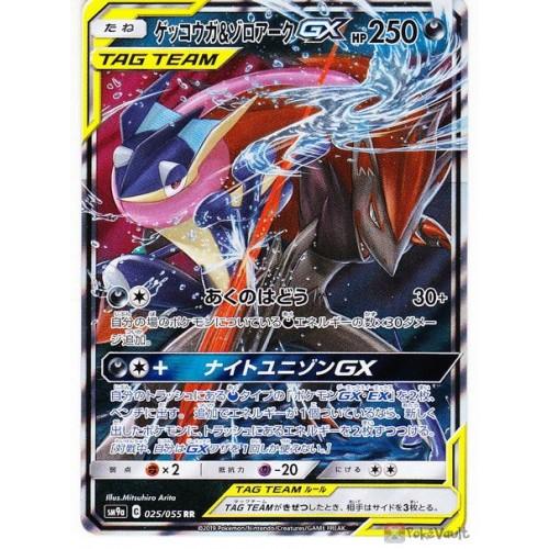 Pokemon 2019 SM#9a Night Unison Greninja Zoroark GX Holofoil Card #025/055