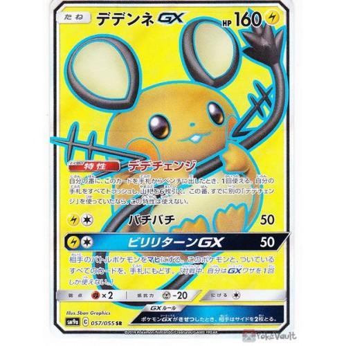 Pokemon 2019 SM#9a Night Unison Dedenne GX Secret Rare Holofoil Card #057/055