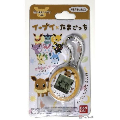Pokemon Center Online 2019 Eevee Mini Tamagotchi Keychain (Yellow Love Eevee Version)