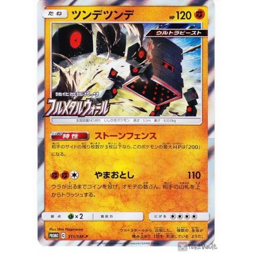 Pokemon 2019 SM#9b Full Metal Wall Stakataka Holofoil Promo Card #311/SM-P