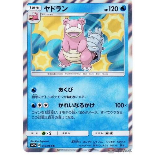 Pokemon 2019 SM#9b Full Metal Wall Slowbro Holofoil Card #012/054