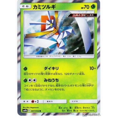 Pokemon 2019 SM#9b Full Metal Wall Kartana Holofoil Card #007/054
