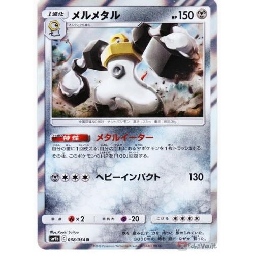 Pokemon 2019 SM#9b Full Metal Wall Melmetal Holofoil Card #038/054
