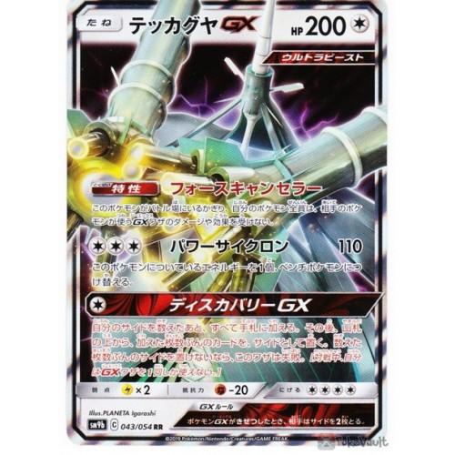 Pokemon 2019 SM#9b Full Metal Wall Celesteela GX Holofoil Card #043/054