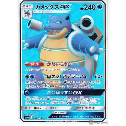 Pokemon 2019 SM#9b Full Metal Wall Blastoise GX Secret Rare Holofoil Card #057/054