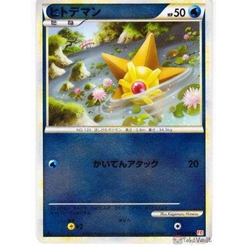 Pokemon 2009 Legend Heart Gold Staryu Reverse Holofoil Card #019/070