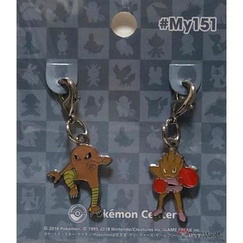 Pokemon Center 2019 My 151 Campaign Hitmonlee Hitmonchan Set Of 2 Charms