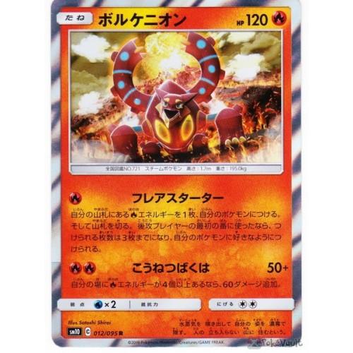Pokemon 2019 SM#10 Double Blaze Volcanion Holofoil Card #012/095