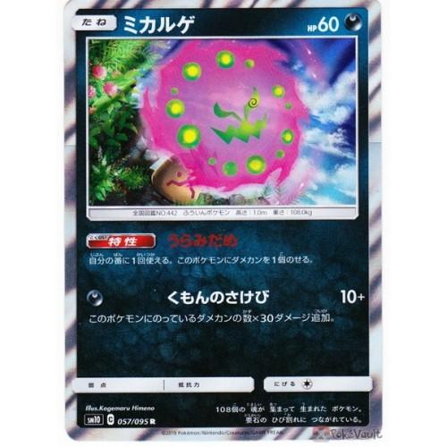 Pokemon 2019 SM#10 Double Blaze Spiritomb Holofoil Card #057/095