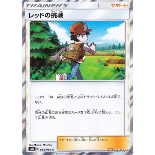 Pokemon 2019 SM#10 Double Blaze Red's Challenge Holofoil Card #088/095