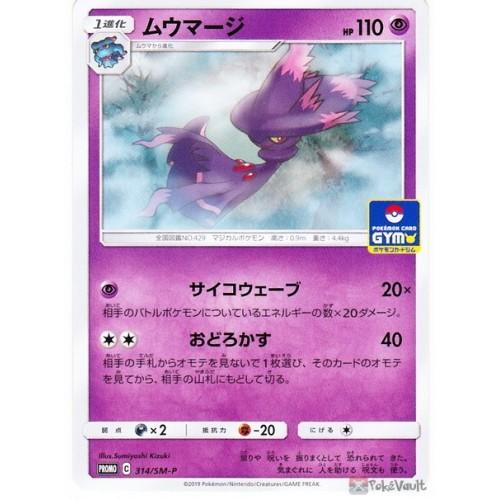 Pokemon 2019 Pokemon Card Gym Tournament Mismagius Promo Card #314/SM-P