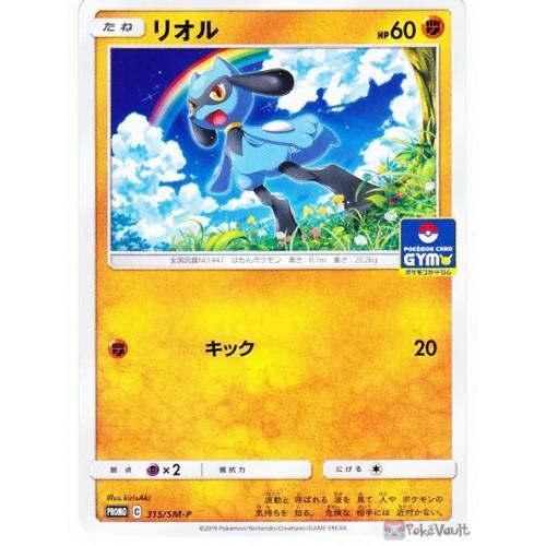 Pokemon 2019 Pokemon Card Gym Tournament Riolu Promo Card #315/SM-P