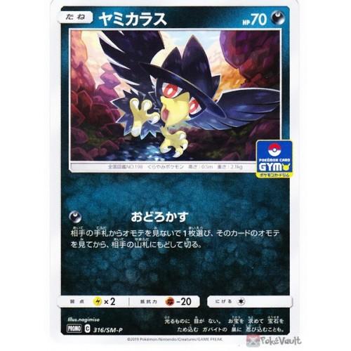 Pokemon 2019 Pokemon Card Gym Tournament Murkrow Promo Card #316/SM-P