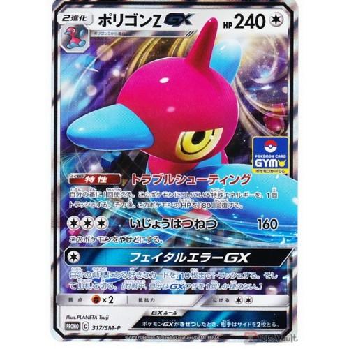 Pokemon 2019 Pokemon Card Gym Tournament Porygon-Z GX Holofoil Promo Card #317/SM-P