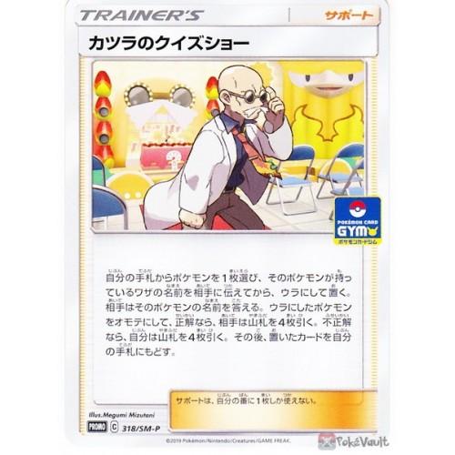 Pokemon 2019 Pokemon Card Gym Tournament Blaine's Quiz Show Promo Card #318/SM-P