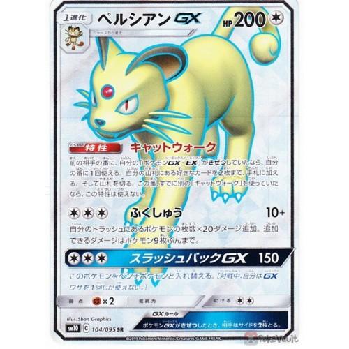 Pokemon 2019 SM#10 Double Blaze Persian GX Secret Rare Holofoil Card #104/095
