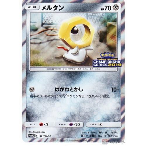 Pokemon 2019 Champions League Tokyo Tournament Meltan Holofoil Promo Card #321/SM-P