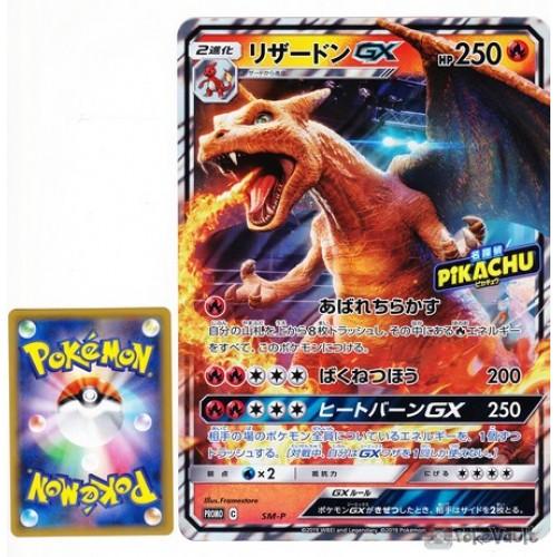 Pokemon Charizard Jumbo Promo Card Sm P